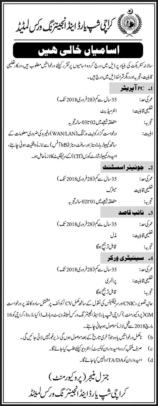 Jobs In Karachi Shipyard and Engineering Works Limited Karachi 2018 for 4 Vacancies