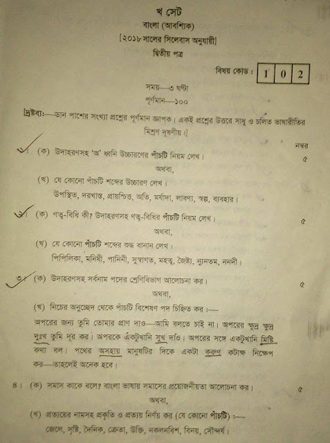 HSC Bangla 2nd Paper Suggestion 2018