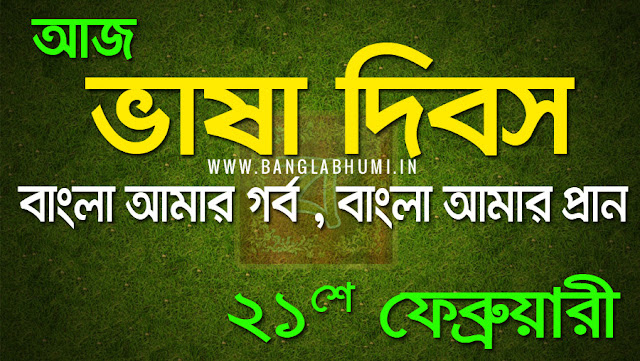 21 february vasa dibos bengali free wallpapers free download