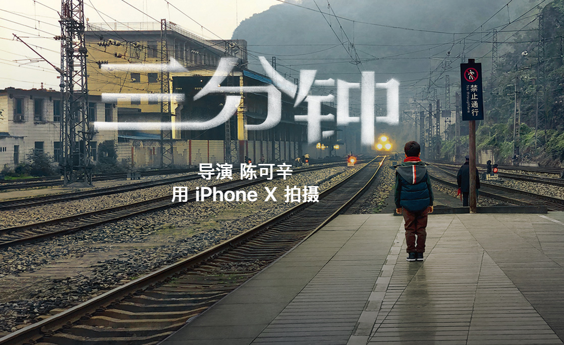 陳可辛用 iPhone X 拍攝的微電影 - 3 分鐘