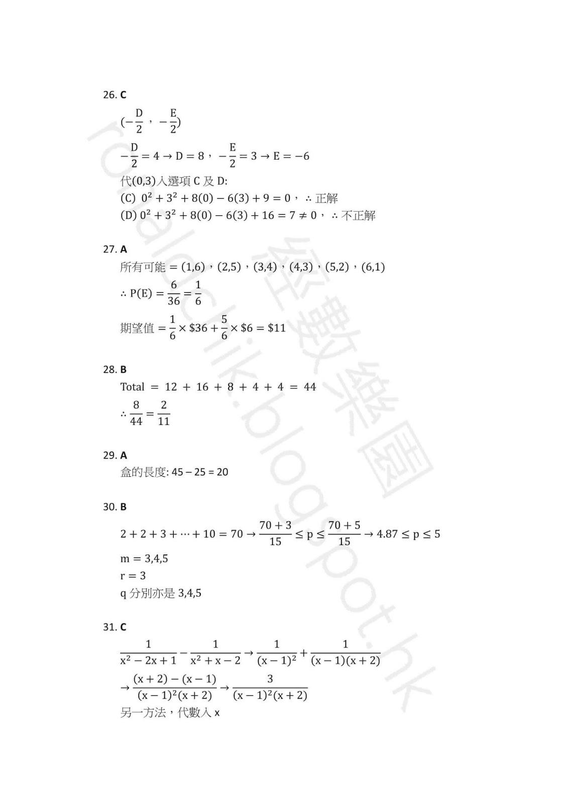 2015 DSE Math 數學 Paper 2 MC 卷二 答案 Q26,27,28,29,30,31