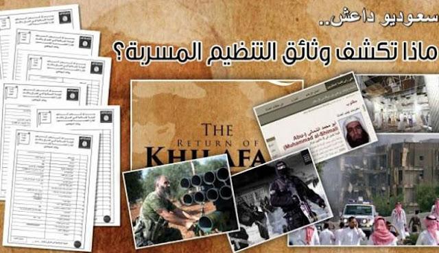 "وثائق مسربة تكشف اسرار سعوديي ""داعش"""