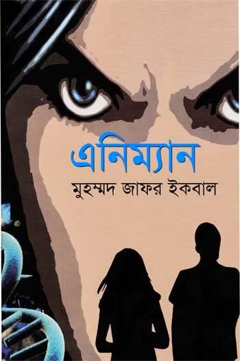 Animan by Muhammed Zafar Iqbal (Boimela 2014)