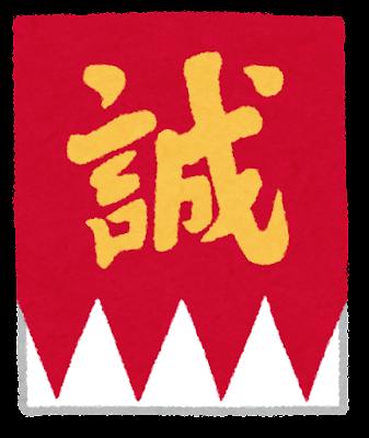 新撰組の旗のイラスト