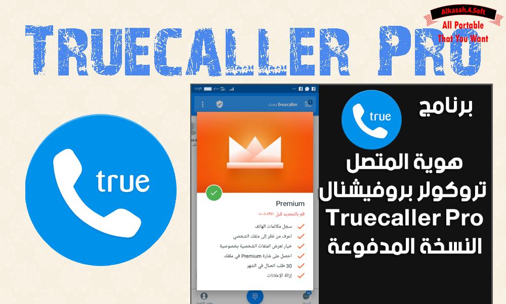 تحميل Truecaller Pro كامل تطبيق تروكالر Truecaller Pro برو تنزيل تطبيق Truecaller Pro اخر اصدار Truecaller Proاخر تحديث تطبيق Truecaller Pro نسخة المدفوعة تحميل تطبيق Truecaller Pro برو لمعرفة هوية المتصل النسحة المدفوعة تحميل تطبيق Truecaller Premium برو لمعرفة هوية المتصل النسحة المدفوعة