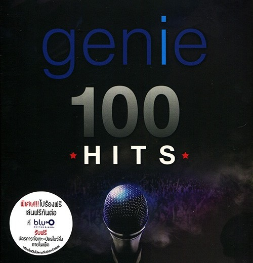 Download [Mp3]-[Hit Songs] รวมเพลง 100 เพลงฮิตจากจีนี่เรคอร์ดส GENIE RECOREDS – GENIE 100 HITS 4shared By Pleng-mun.com