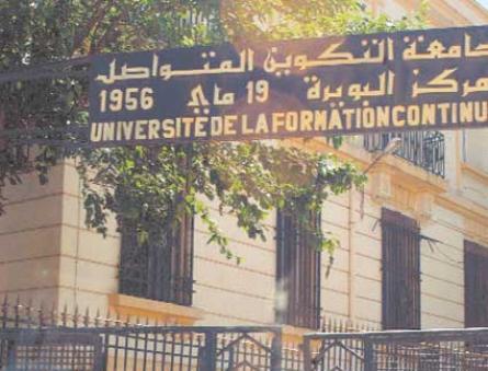 ملف الوثائق اللازمة للتسجيل في جامعة التكوين المتواصل UFC في الجزائر