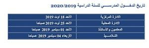 تاريخ الدخول المدرسي 2019 - 2020