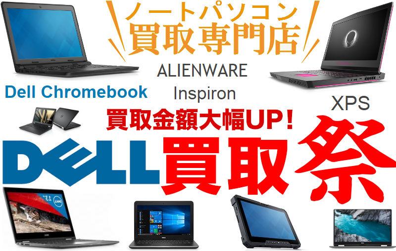 リサイクルショップ,買取,無料 査定,買取上限価格,買取価格,不用品処分,在庫買取,デル製ノートパソコン,ノートパソコン,ワークステーション,ノートパソコンのセール,最低価格のノートパソコン,デル製ビジネスノートパソコン,ノートパソコンdell,xpノートパソコン,windows xpノートパソコン,最低価格ノートpc,windows 7搭載ノートパソコン,販売中のwindows xpノートパソコン,windows xpノートパソコン新製品,ノートパソコンの比較,windows xp搭載新ノートパソコン,最高のdellノートパソコン