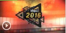 Watch Vijay New Year Specials 2016 Show 01-01-2017 Vijay TV 01st January 2017 Final Day ,The Magic Of 2016 New Year Special Program Sirappu Nigalchigal Full Show Youtube HD Watch Online Free Download