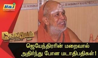 Koppiyam 01-03-2018 Raj Tv