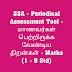 SSA - Periodical Assessment Tool - மாணவர்கள் பெற்றிருக்க வேண்டிய திறன்கள் - Maths (1 - 8 Std)