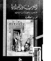 كتاب العرب والبرابرة المسلمون والحضارات الأخرى