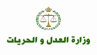وزارة العدل والحريات