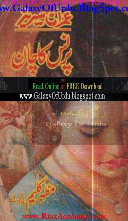 Prince Kachan پرنس کاچان Imran  Series) by Mazhar Kaleem