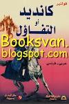 تحميل كانديد candide مترجمة للغة العربية pdf