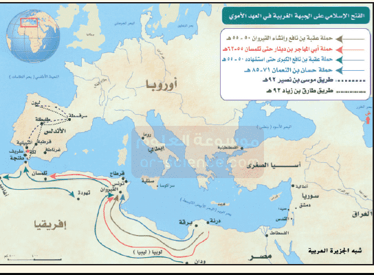 - على الخارطة القادمة أتتبع خط سير الفتوحات الإسلامية في عهد الدولة الأموية ثم