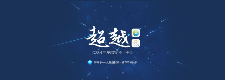 Jailbreak iOS 8.4 with TAIG