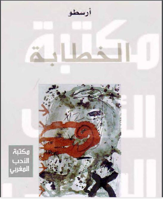 ج ارسطو مكتبة لسان العرب: الخطابة - أرسطو - ت عبد القادر قنيني