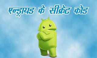 secrete code of android