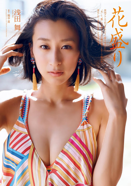 Asada Mai 浅田 舞 Weekly Playboy No 27 2017 Images