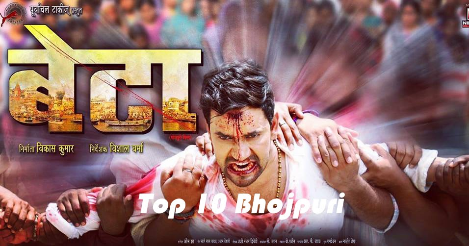 Beta (2016) Bhojpuri Movie Trailer : Top 10 Bhojpuri ...