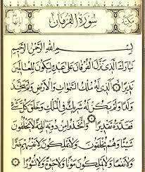 Photo of سورة الفرقان – سورة رقم 25 – عدد آياتها 77 – القران الكريم