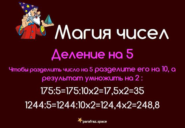 студенты, студенческое, науки, учеба, память, картинки с запоминалками, хорошая память, правила, знания, интеллект, образованность, ум,тренировка памяти, помощь в учебе, цифры, математика, алгебра, вычисления, счет устный, математическое, занимательная математика, магия цифр, правила вычисления, правила математические, http://prazdnichnymir.ru/ для школьников, школа, для школы,