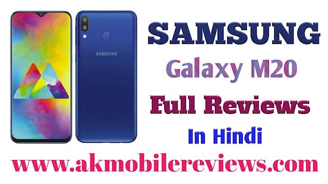Samsung Galaxy M20 Fulll Reviews In Hindi