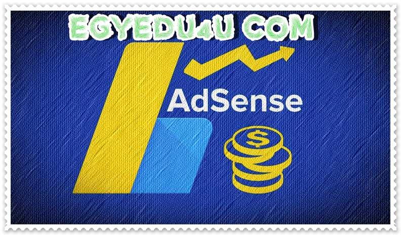 طريقة انشاء حساب جوجل ادسنس, الربح من جوجل ادسنس, انشاء حساب جوجل ادسنس بدون موقع
