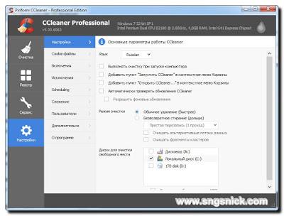 CCleaner Pro 5.30 Build 6063 - Основные настройки