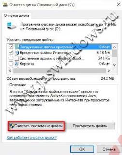 Очистить системные файлы.