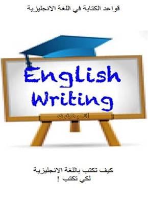 قواعد الكتابة في اللغة الانجليزية pdf