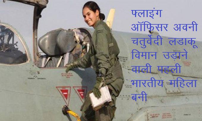 फ्लाइंग ऑफिसर अवनी चतुर्वेदी लड़ाकू विमान उड़ाने वाली पहली भारतीय महिला बन गई