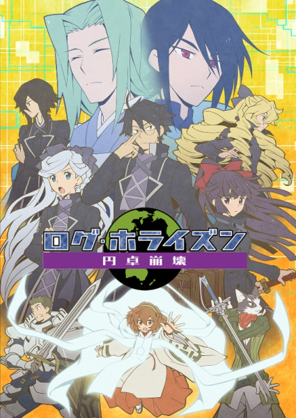 Log Horizon (Phần 3)