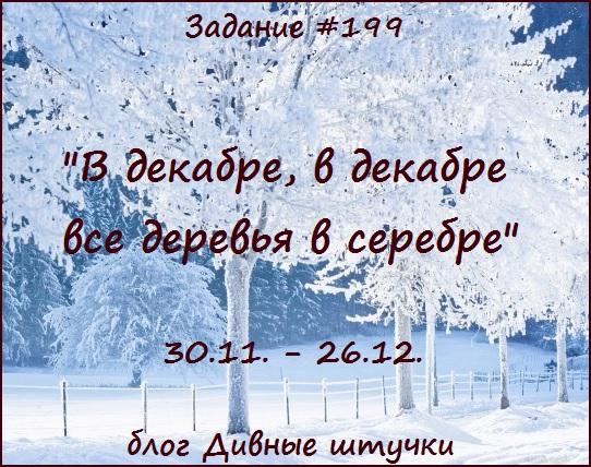 """Задание №199. Рубрика """"Скрап"""". Тема - """"В декабре, в декабре все деревья в серебре"""", до 26.12."""