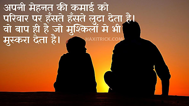 Picture Shayari on Father and Son for Facebook in Hindi Font