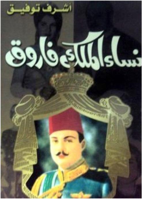 تحميل كتب عن الملك فاروق pdf