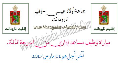 جماعة اولاد عيسى - إقليم تارودانت مباراة توظيف مساعد إداري من الدرجة الثالثة. آخر أجل هو 01 مارس 2017