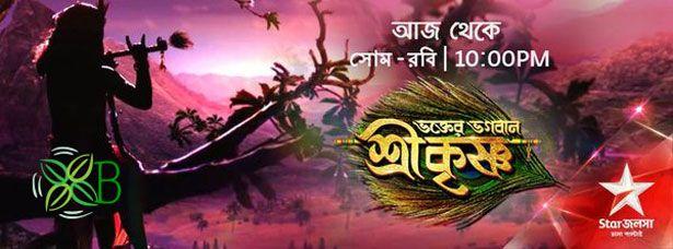 Bhakter Bhagawan Sree Krishna, Star Jalsha, Bengali serial
