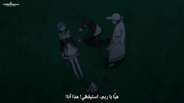 Re:Zero kara Hajimeru Isekai Seikatsu موسم ثاني مترجم أونلاين كامل تحميل و مشاهدة