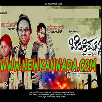 Ugadi kannada movie mp3 songs download