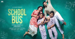 School Bus Malayalam Movie Songs Lyrics