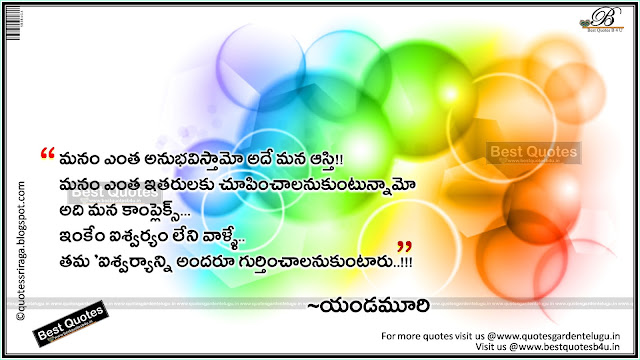 Best telugu wealth quotes with inspirational lines