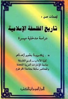 تحميل كتاب لمحات من تاريخ الفلسفة الإسلامية pdf - زكريا بشير إمام