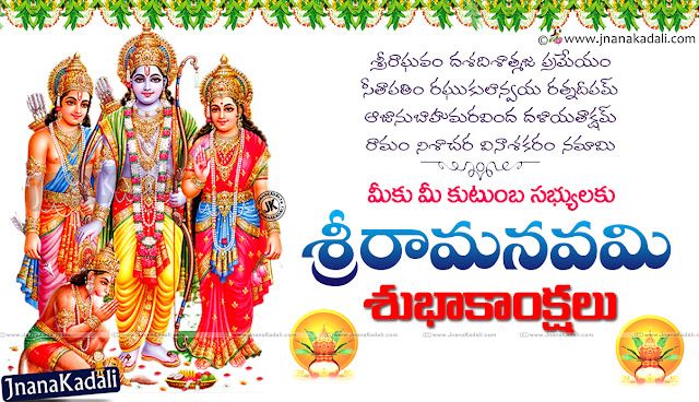 2016 Happy Srirama Navami Wishes Quotes Greetings Pictures,Telugu Srirama Navami Quotes and Wishes,Telugu Sriraama Navami Wishes Greetings,2017 Srirama Navami Telugu Greetings with Quotations,Srirama Navami Telugu Quotations,2017 Sriram Navami Greetings in Telugu | Telugu Srirama Navami 2017 Quotations