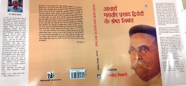 आचार्य महावीर प्रसाद द्विवेदी के श्रेष्ठ निबंध: संपादक-विनोद तिवारी