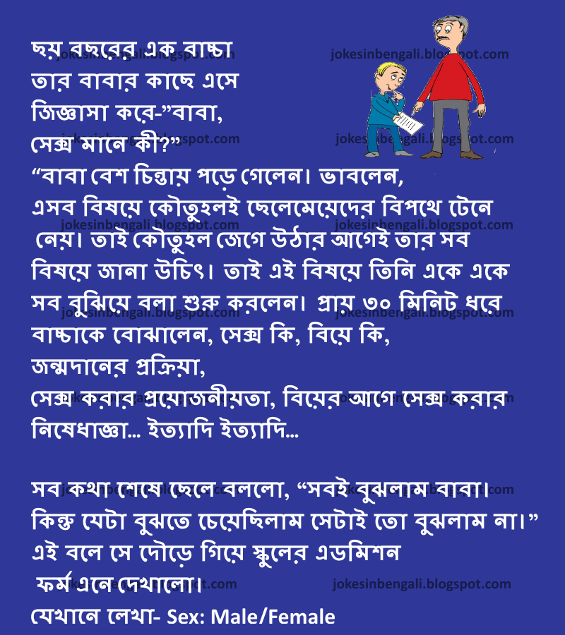 adult bangla