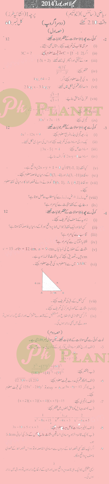 Past Papers of 9th Class Lahore Board 2014 Mathematics
