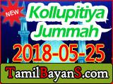 Kollupitiya Jummah Bayan 2018-05-25 By Ash-Sheikh Omardeen (Rahmani)